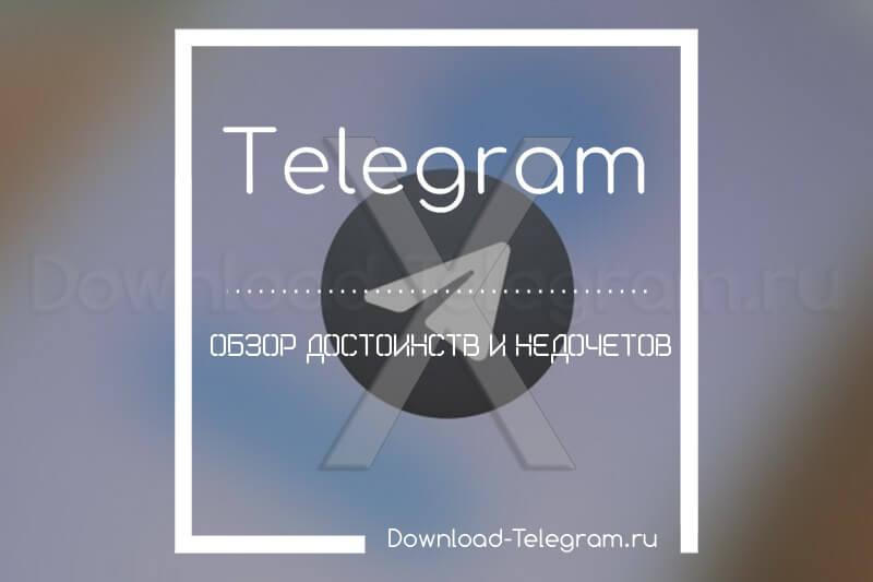 обзор telegram x