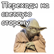 nabor-stikerov-dlya-telegram-master-yoda-2