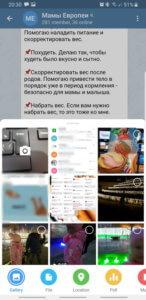 галерея в телеграм для андроид